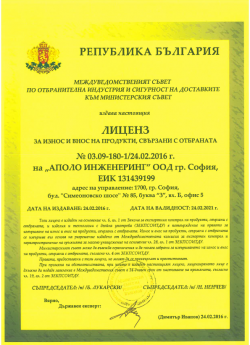 Full license for import and export of defence related products, issued by The Bulgarian Government