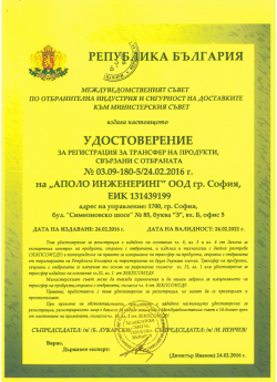 Certificate for Registration of Transfer of Defence Related Products, issued by the Bulgarian Government